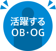 活躍するOB・OG