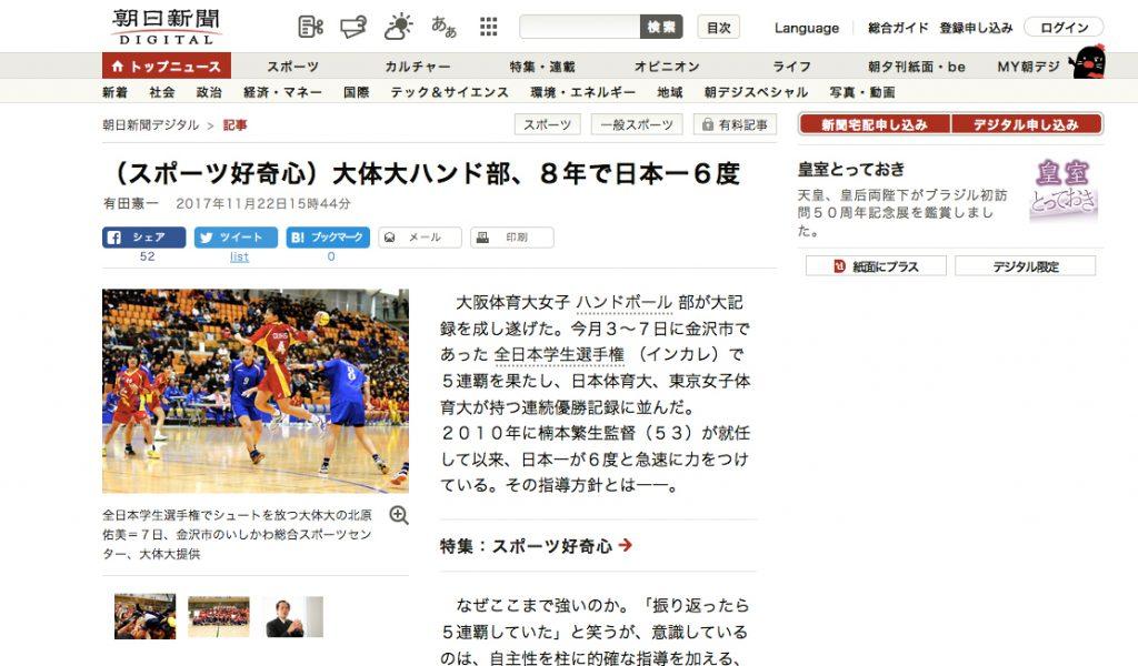 朝日新聞デジタル版のスクリーンショット