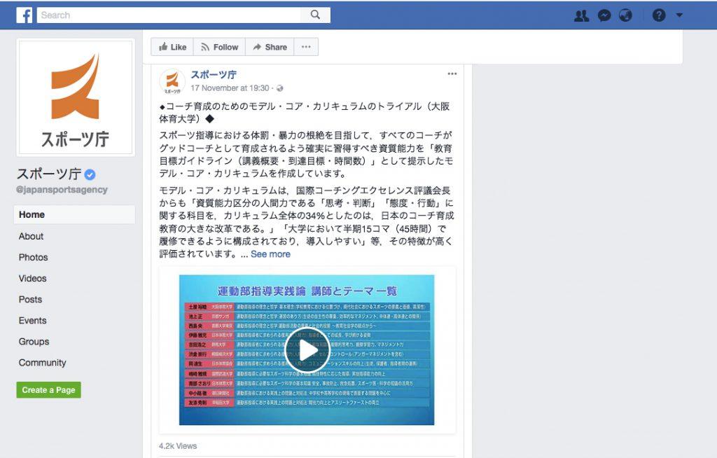 スポーツ庁Facebookのスクリーンショット