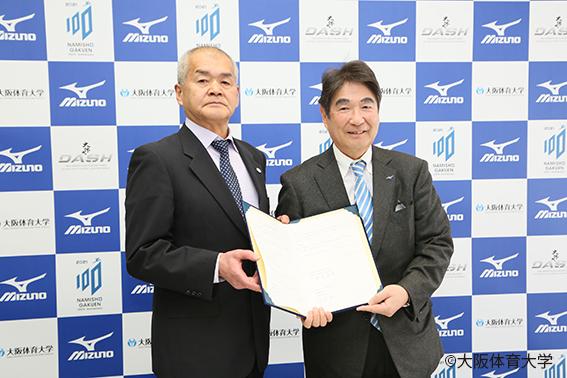 ミズノ株式会社と大阪体育大学の連携協定が締結