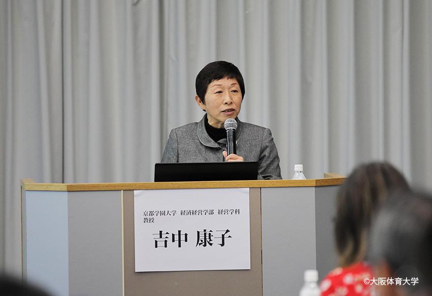 京都学園大学 吉中康子教授