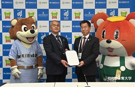 熊取町と大阪体育大学の協働協定が締結