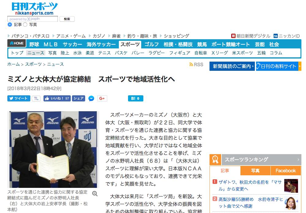 日刊スポーツ(WEB版 3月22日)のスクリーンショット