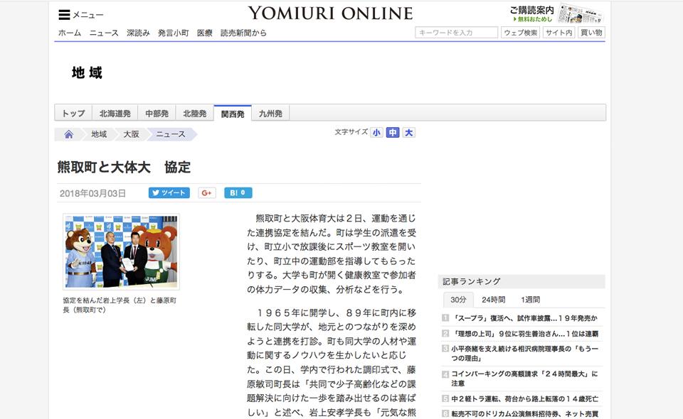 読売新聞(YOMIURI ONLINE)サイトのスクリーンショット