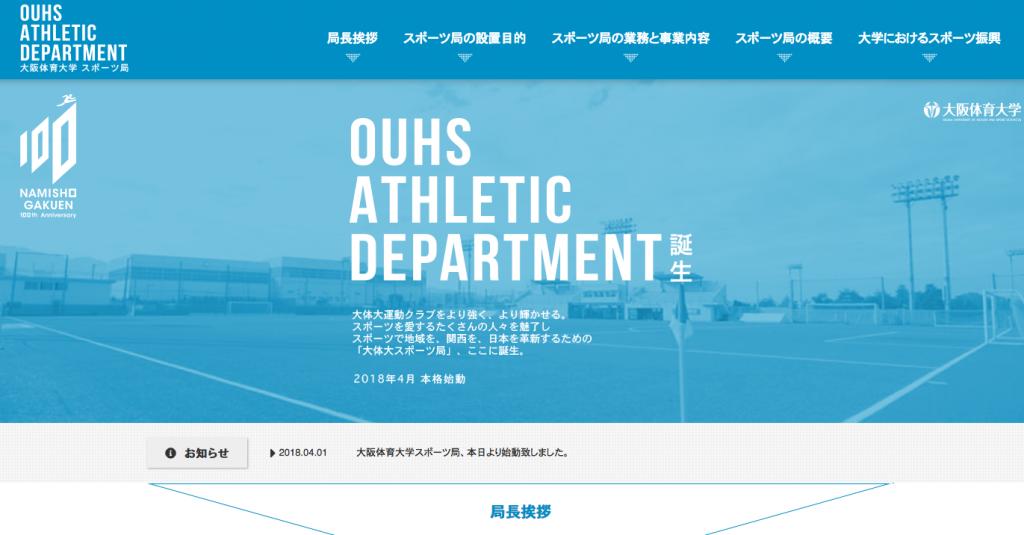大阪体育大学スポーツ公式サイトのスクリーンショット