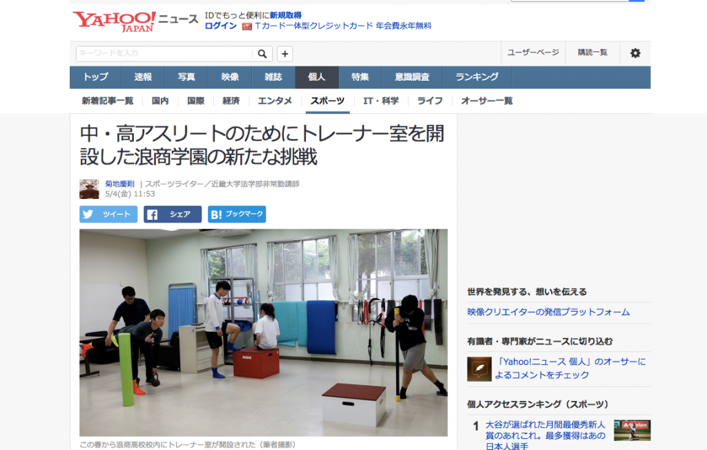 Yahoo!ニュースのスクリーンショット