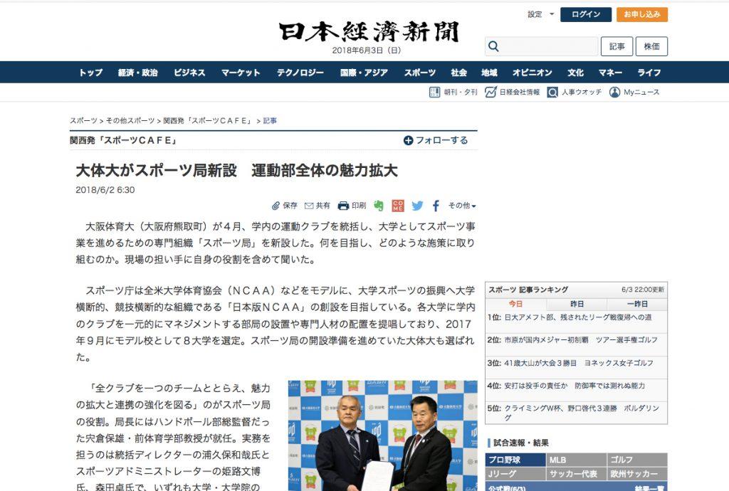 日経新聞ウェブ版のスクリーンショット