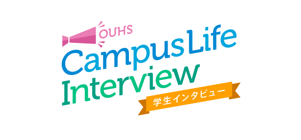 CampusLife Interview 学生インタビュー