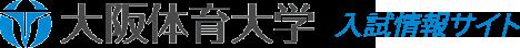 大阪体育大学 入試情報サイト