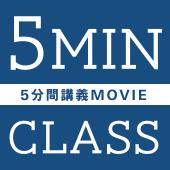 5分間講義MOVIE