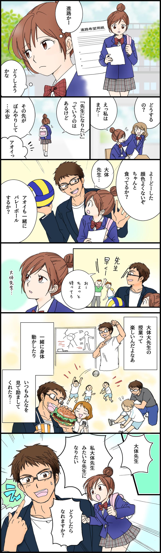 大体大先生みたいになりたい! | 教えて!大体大先生! | 大阪体育大学