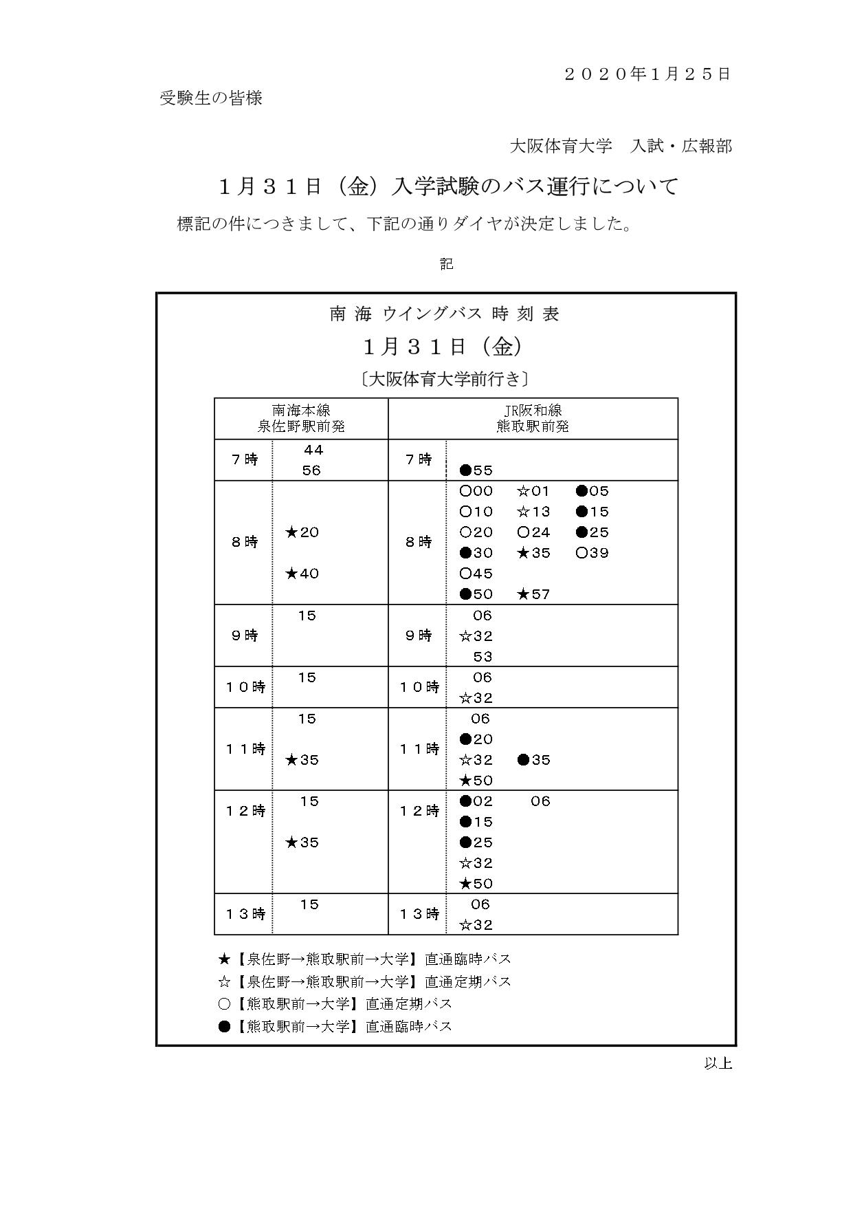 選抜 大阪 特別