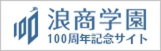 浪商学園創立100周年記念サイト