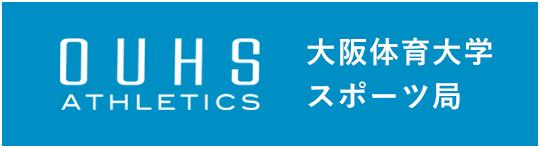 大阪体育大学スポーツ局