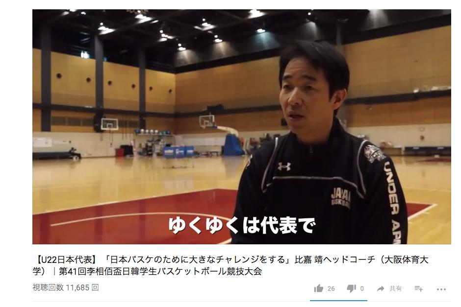 全日本大学バスケ連盟公式Youtube動画のスクリーンショット