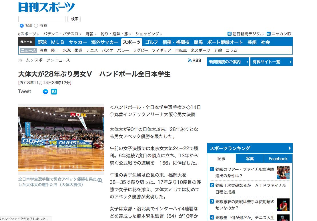 日刊スポーツウェブ版のスクリーンショット