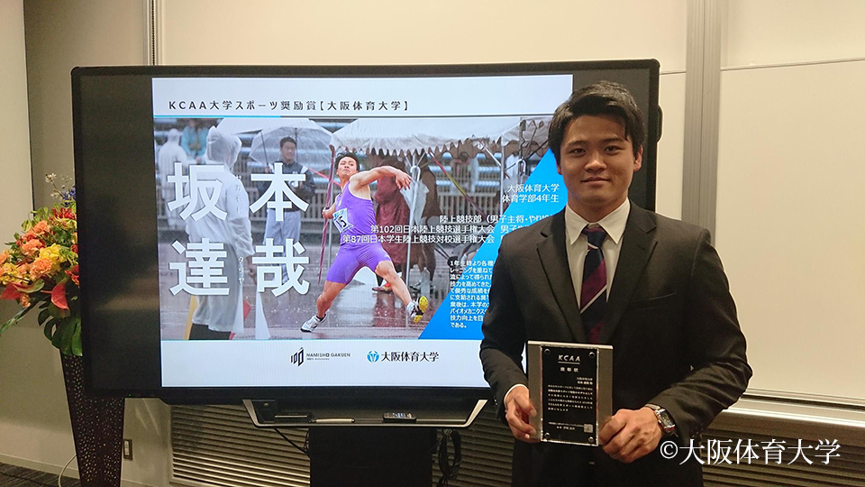 KCAA大学スポーツ奨励賞を授賞した坂本達哉さん(体育学部4年生)