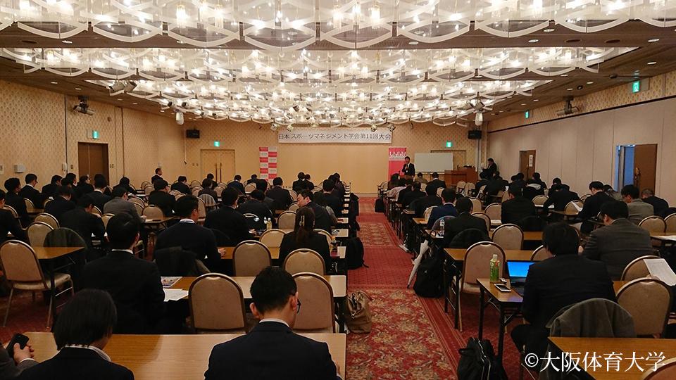 日本スポーツマネジメント学会第11回大会