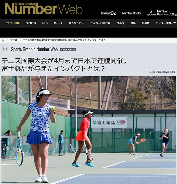 Number web『テニス国際大会が4月まで日本で連続開催。富士薬品が与えたインパクトとは?』のキャプション画面