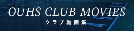クラブ動画集