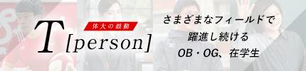 T[person]