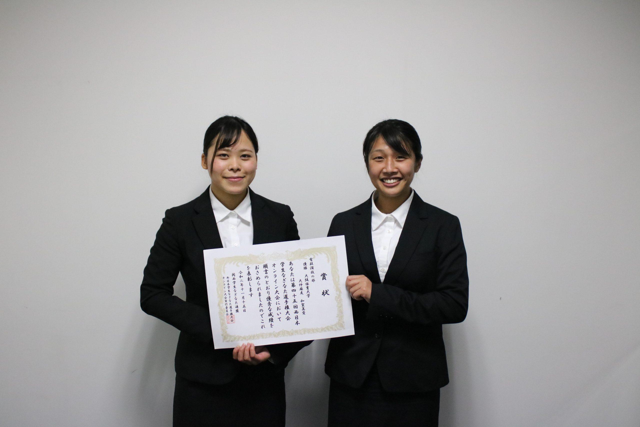 なぎなた部が西日本学生選手権オンライン大会で優勝&準優勝~4連覇を ...