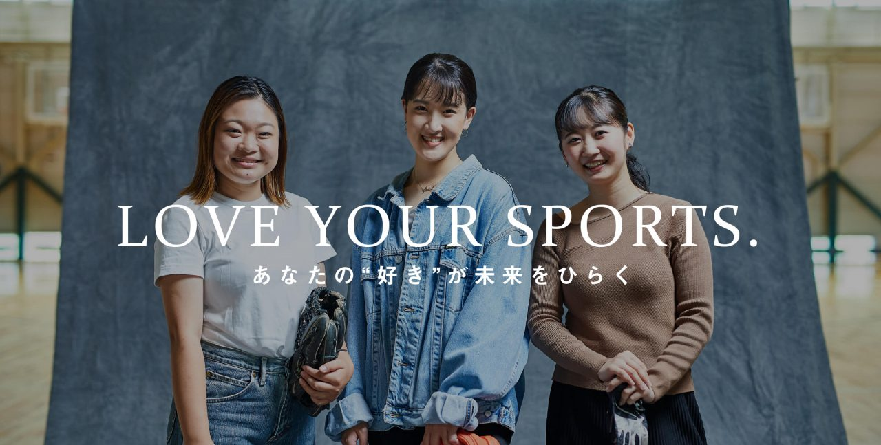 LOVE YOUR SPORTS動画
